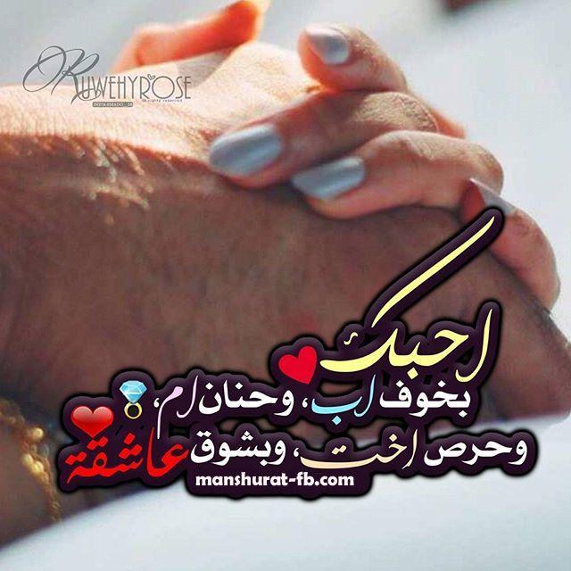 رومانسيه حب عشق جروبات الجروب منشورات رومانسية راقية منشورات رومانسيه للجروبات Arabic Calligraphy Calligraphy Yoongi