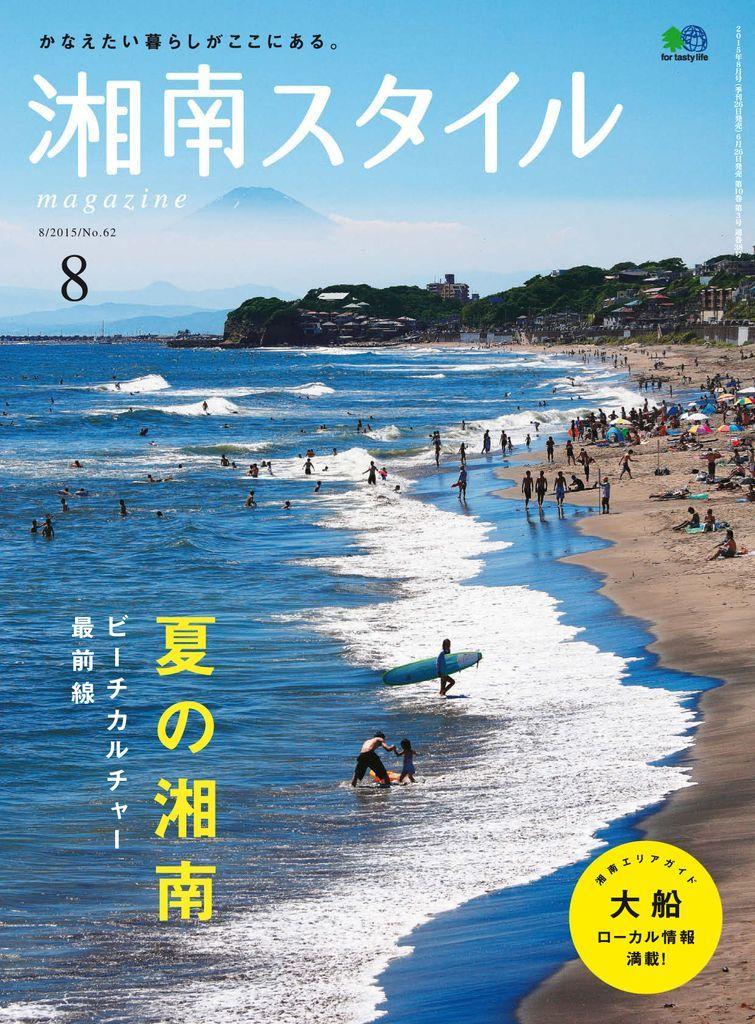 1998年創刊の湘南を代表するメディアです。湘南エリアに住む人と住みたい人、そして湘南のように暮らしたい全国の人に向けて、湘南オリジナルのライフスタイルと、楽しみ方を訴求し続けています。