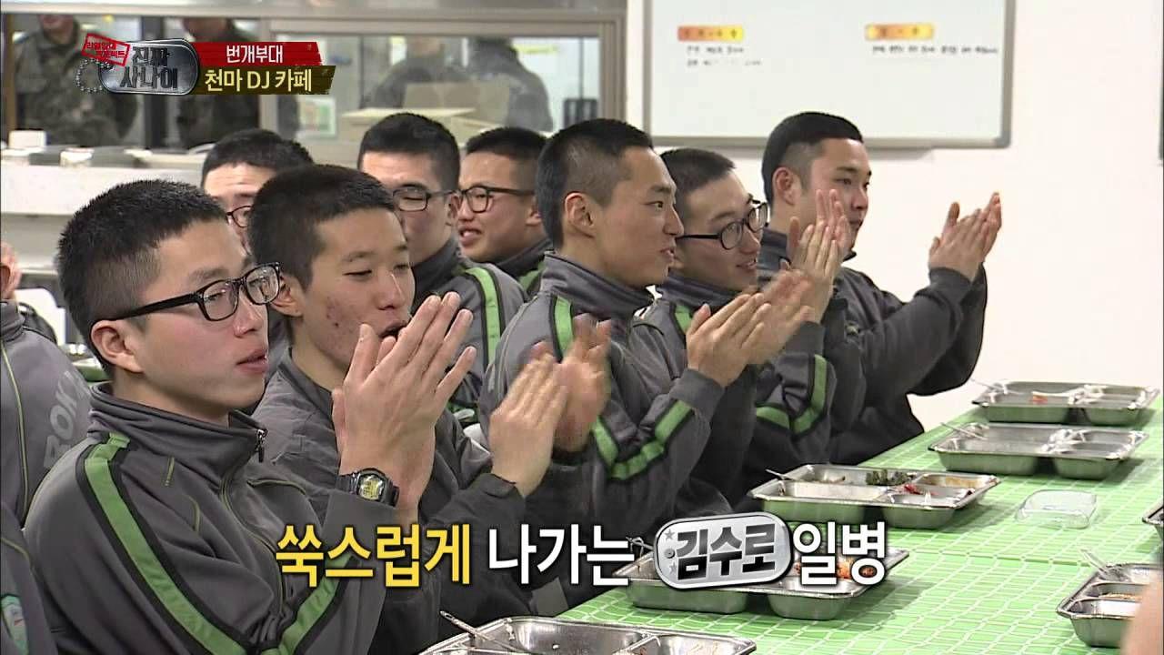 진짜 사나이 - 활기찬 '천마 DJ 카페' 손진영 일병의 신청곡이 이정현의 '바꿔'인 사연은~?!, #03 EP43 20140202