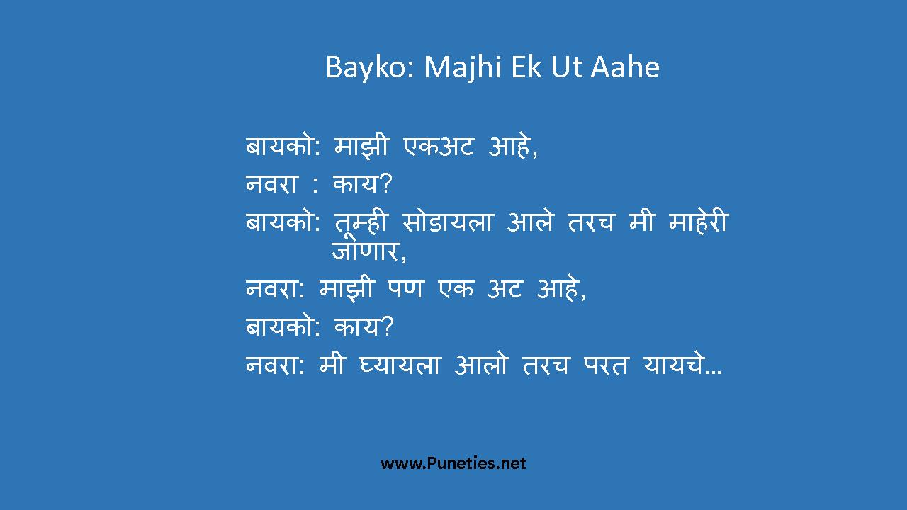 Bayko Majhi Ek Ut Aahe Joke Marathi Jokes Jokes Husband Humor