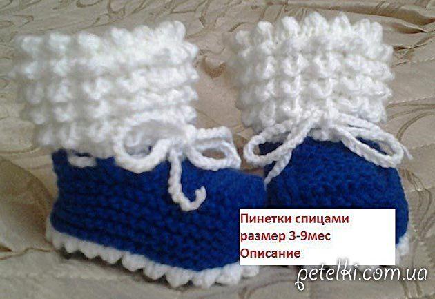 пинетки спицами с зубчиками описание вязания вязаные пинетки