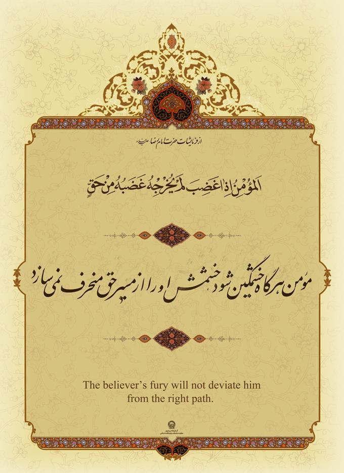 Pin By Hadithlib On امام رضا علیه السلام Islamic Quotes Wallpaper Islamic Quotes Wallpaper Quotes