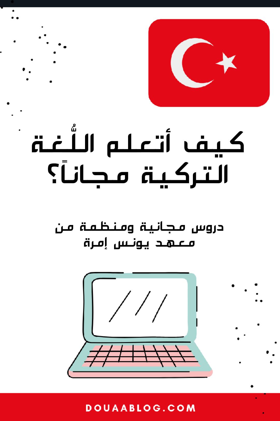 تعلم اللغة التركية Gaming Logos Logos