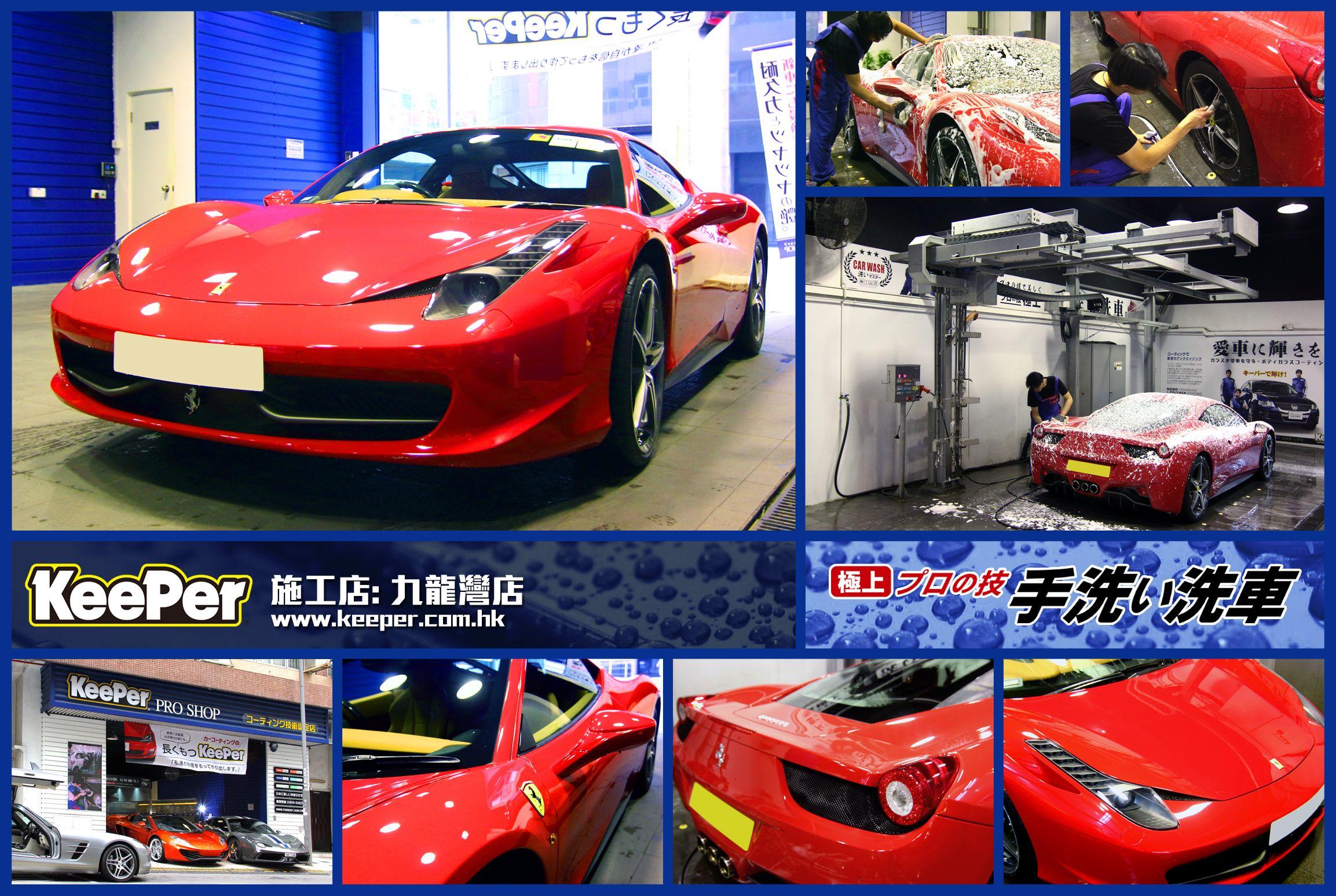 Ferrari 458_superb hand car wash極业手洗軚keeper kowloon bay