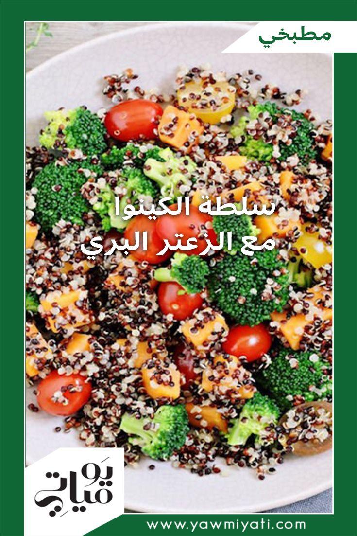 يومياتي موقع المرأة العربية العصرية الصفحة الرئيسية Food Salad Cobb Salad