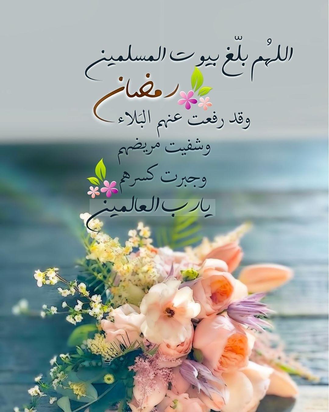 Pin By وة On رمضان In 2020 Ramadan Wishes Ramadan Greetings Happy Ramadan Mubarak