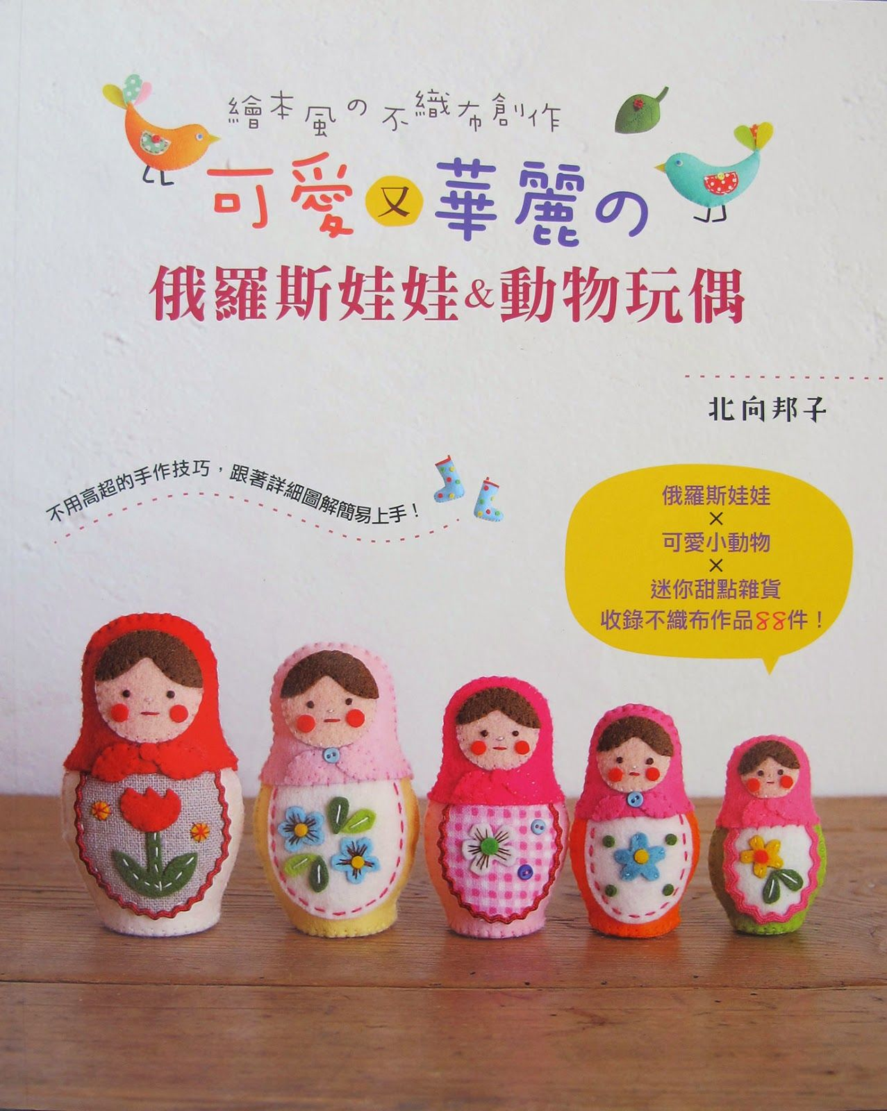 Felt craft book - Japanese Felt Craft Book Variety Of Felt Russian Doll Patterns