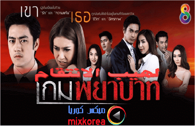 مسلسل Game Payabaht لهيب الانتقام الحلقة 4 Thai Drama Games Videos