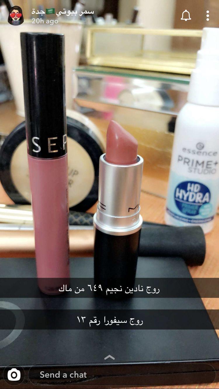 Pin By Ma7thoor On Beauty Beauty Lipstick Hydra