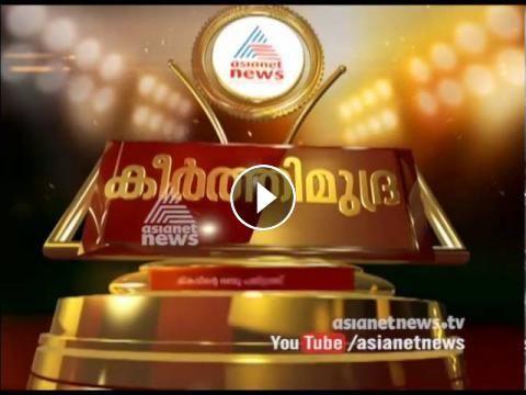 Asianet News Keerthi Mudra award   Sports section award ceremony on 27 Aug 2016