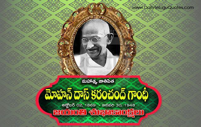 Good Morning Quotes By Mahatma Gandhi : Mahatma gandhi jayanthi wishes and images greetings