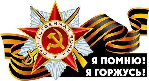 9 мая. Я помню! Я горжусь! Gudok62.ru | Открытки, Война, Символы