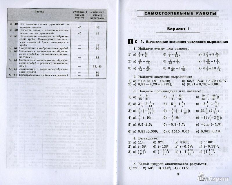 Дидактические материал по геометрии и по алгебре 7 класс
