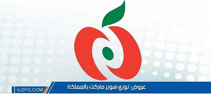 عروض نورى سوبر ماركت السعودية من 14 حتى 20 سبتمبر 2017 العودة للمدرسة Back To School