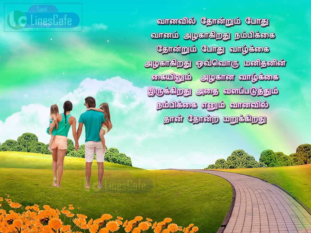 Vanavil Tamil Kavithai Images, Kavithai And Tamil Quotes