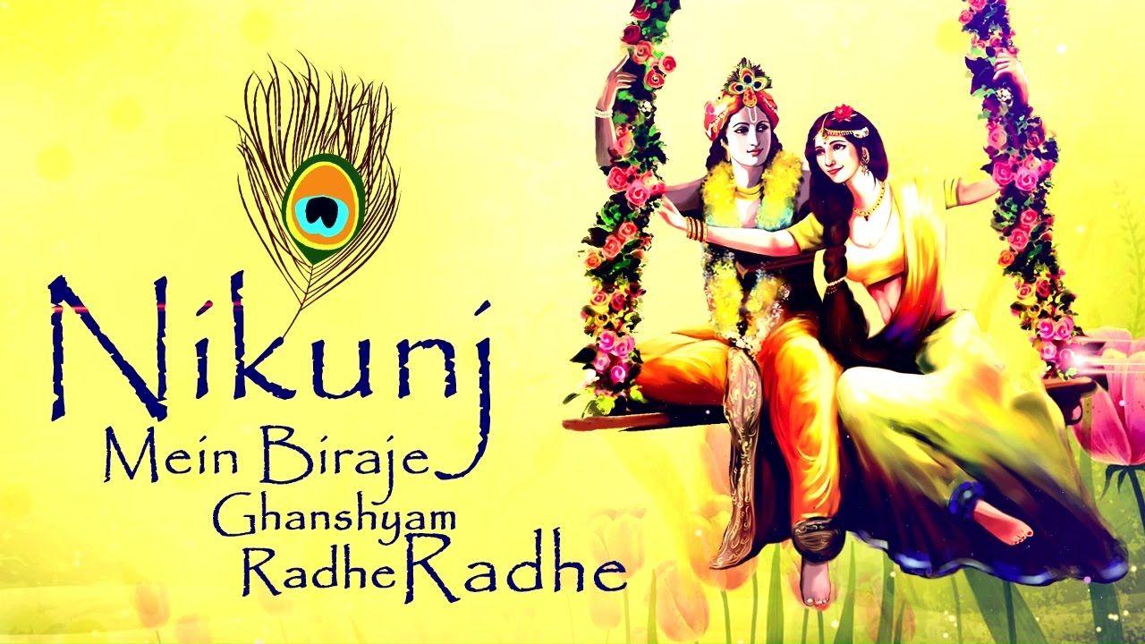 Nikunj Mein Biraje Ghanshyam Radhe Radhe Popular Shri Krishna Bhajans Krishna Bhajan Krishna Beautiful Songs