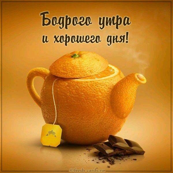 Открытка с днем чайника