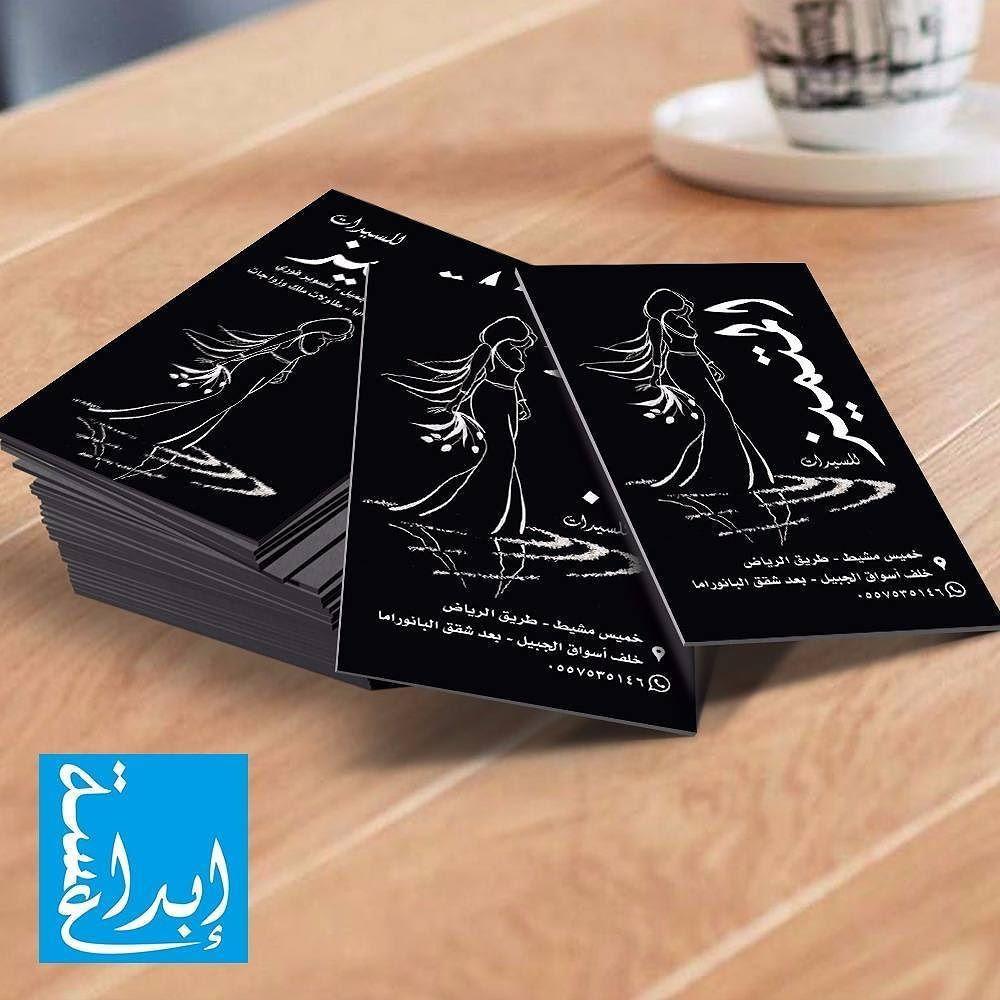 Majd Fallaha On Instagram كروت البزنس الخاصة بمشغل المتميز للسيدات دعاية إعلان طباعة تصميم كروت بزنس كارد بروشورات Instagram Posts Cards Instagram