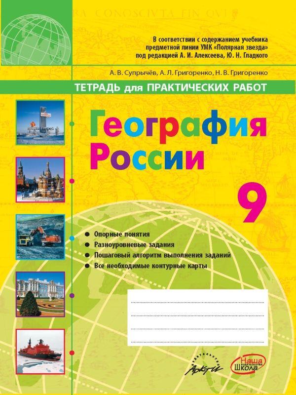 Решебник для тетрадей юдя практических работ по географии 9 класс