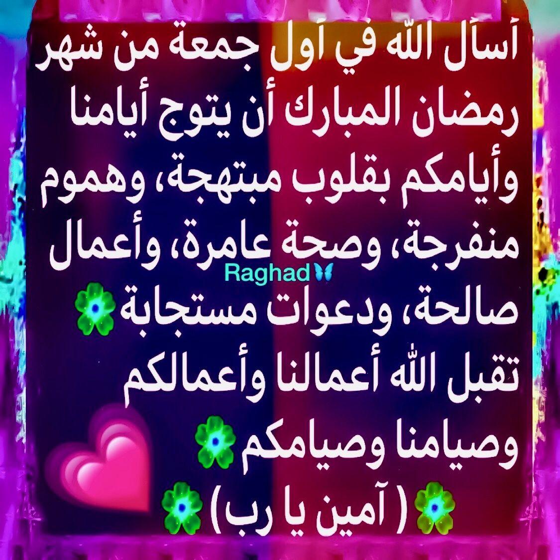 Desertrose أسأل الله في أول جمعة من شهر رمضان المبارك أن يتوج أيامنا وأيامكم بقلوب مبتهجة وهموم منفرجة وصحة عامرة وأع Ramadan Kareem Neon Signs Ramadan