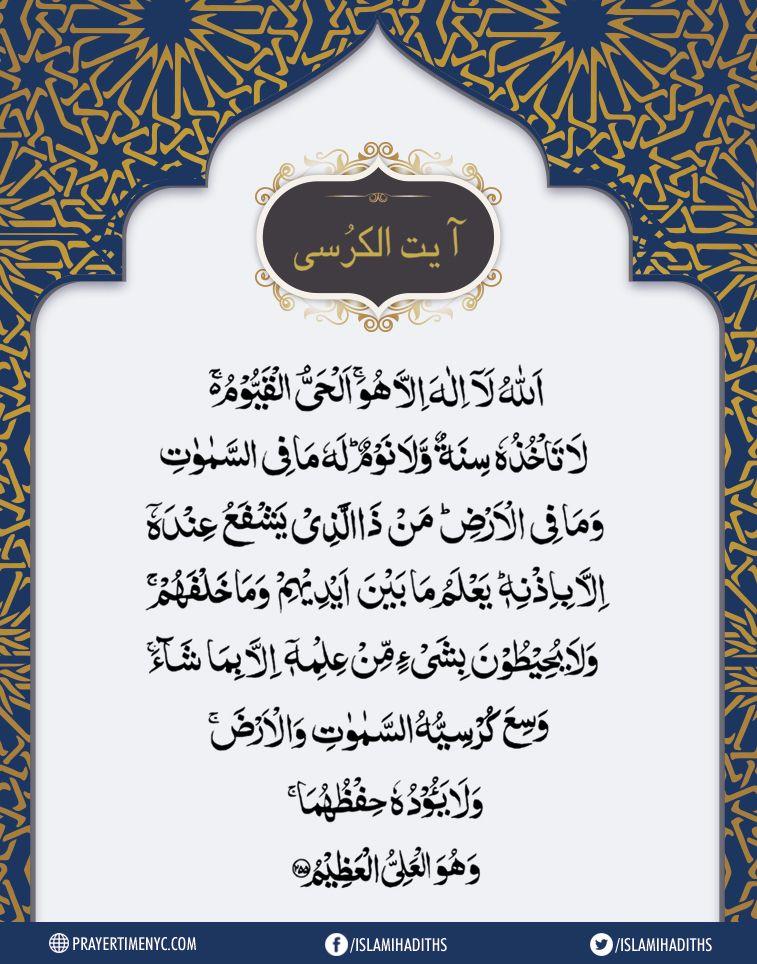 Muslim Prayer Times, Online Quran and Duas | Quran | Ayatul