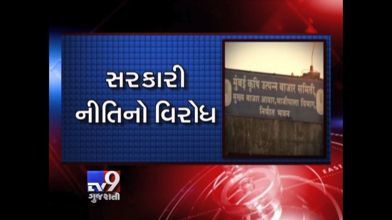 Mumbai: A strike has been declared by traders and commission agents of APMC to protest against the recent amendments to the Agricultural Produce Market Committee (APMC) Act.  Subscribe to Tv9 Gujarati https://www.youtube.com/tv9gujarati Like us on Facebook at https://www.facebook.com/tv9gujarati Follow us on Twitter at https://twitter.com/Tv9Gujarati Follow us on Dailymotion at http://www.dailymotion.com/GujaratTV9 Circle us on Google+ : https://plus.google.com/+tv9gujarat