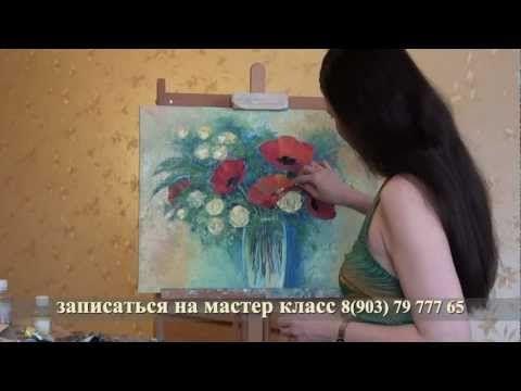 "Художник (artist) Алёна Островская. ""Маки""(poppy) Живопись. - YouTube"