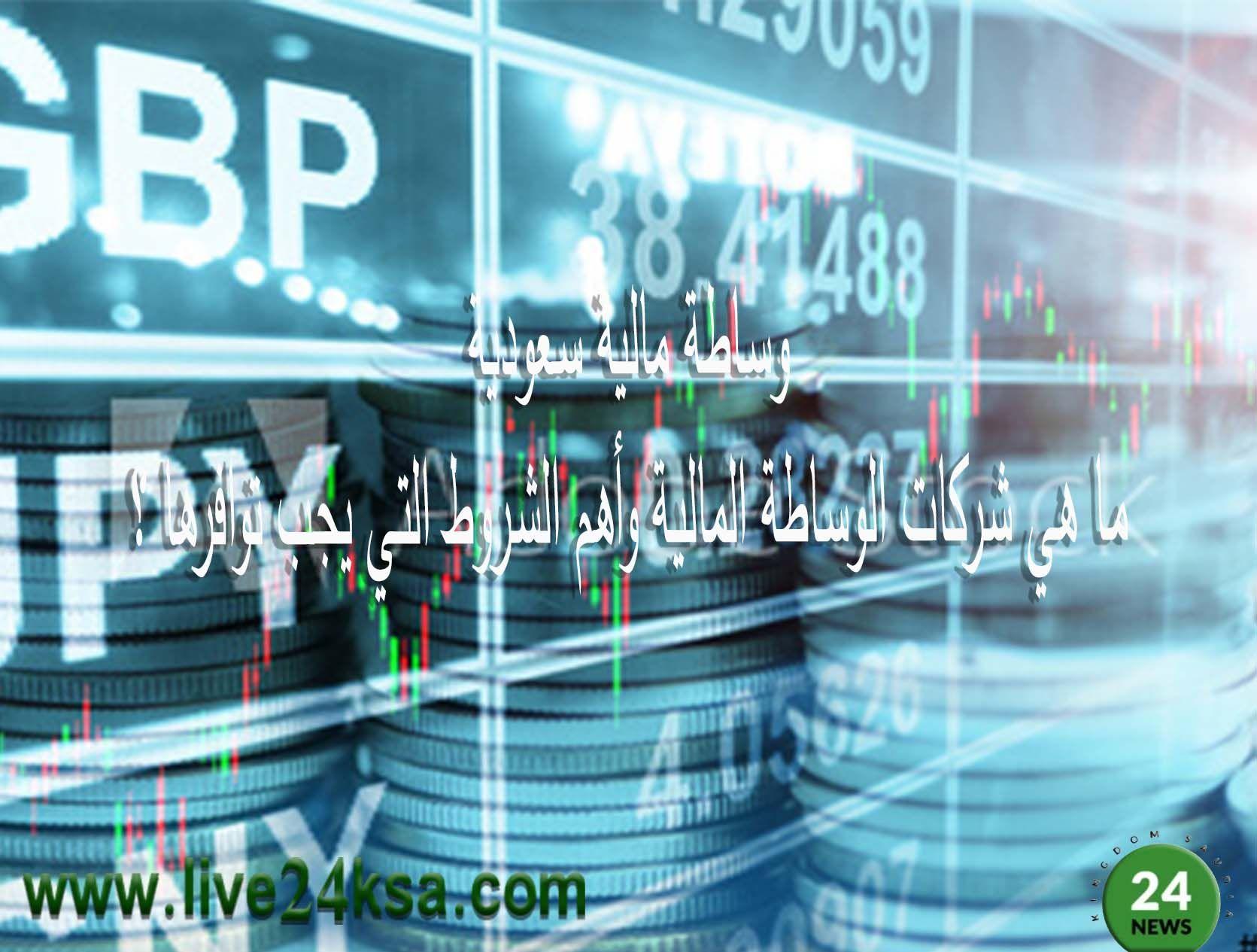 وساطة مالية سعودية ما هي شركات الوساطة المالية وأهم الشروط التي يجب توافرها Neon Signs Blog Posts Cannon