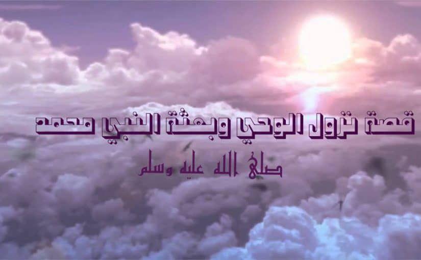 عمر النبي عند نزول الوحي Lockscreen Movie Posters Lockscreen Screenshot