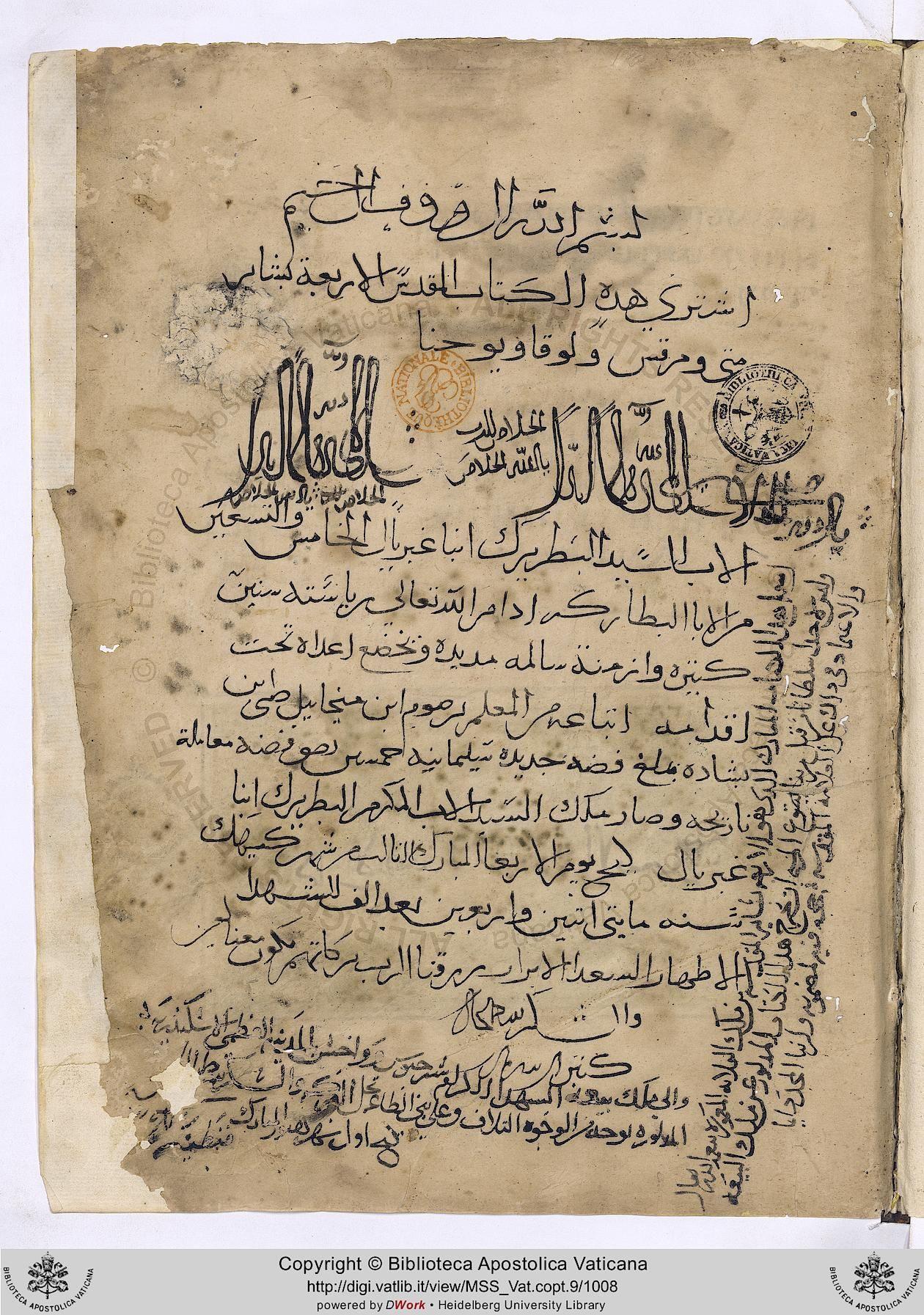 Vat Copt 9 Vat Copt 9 Medieval Manuscript Ancient Languages Writing Scripts
