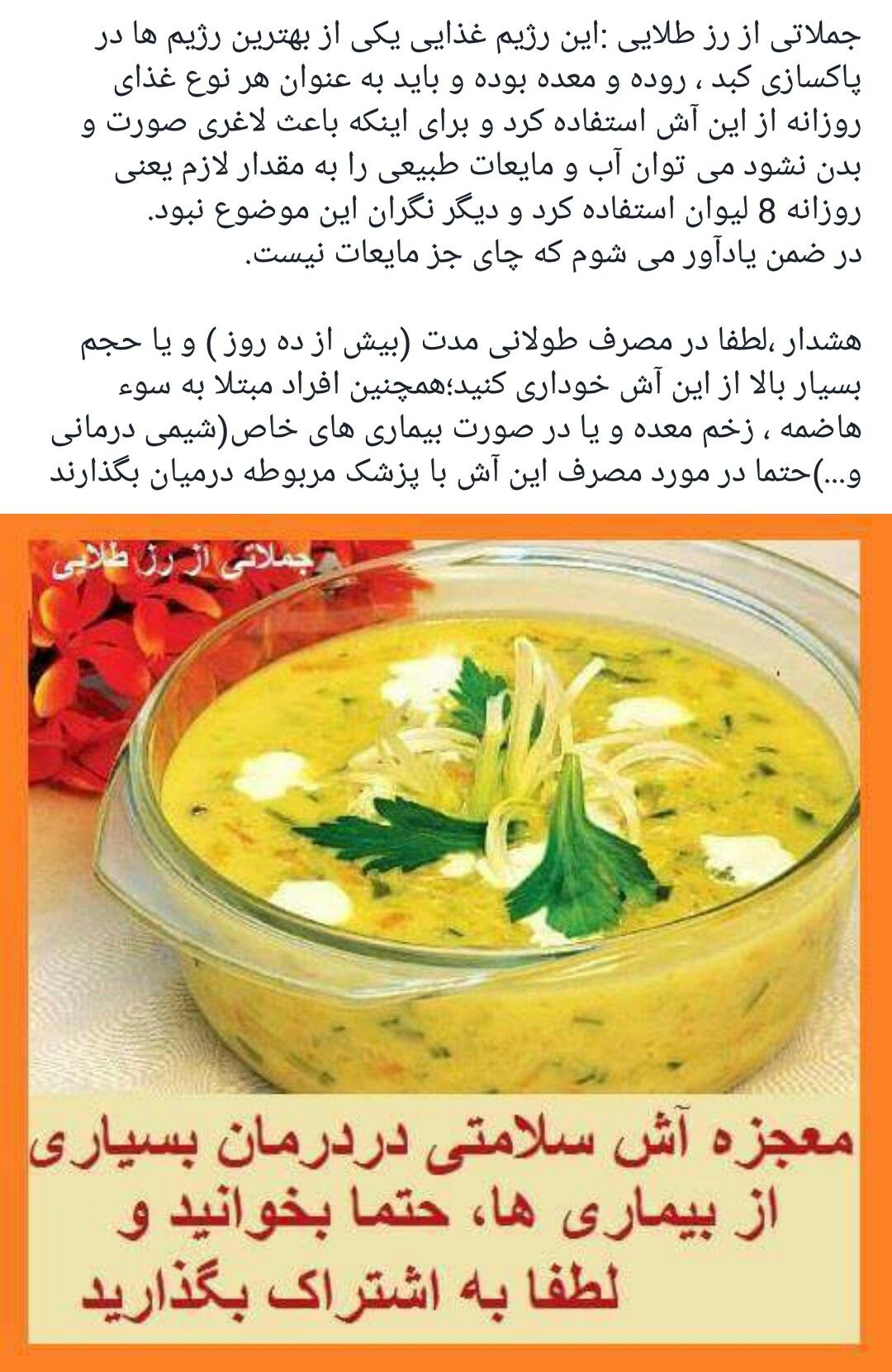 Pin By E Shakilzadeh On آسبزون Health Facts Food Cooking Recipes Desserts Iranian Food