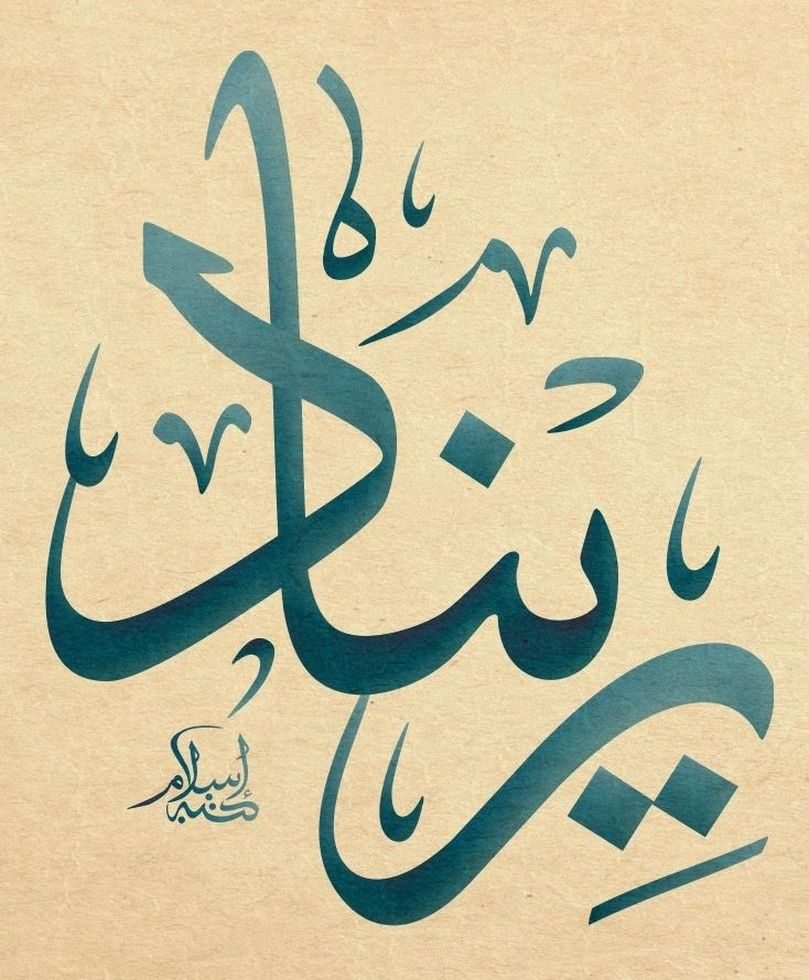 Pin By Ahmed Al Mousa On حروف عربية Arabic Calligraphy Art Calligraphy Painting Calligraphy Name