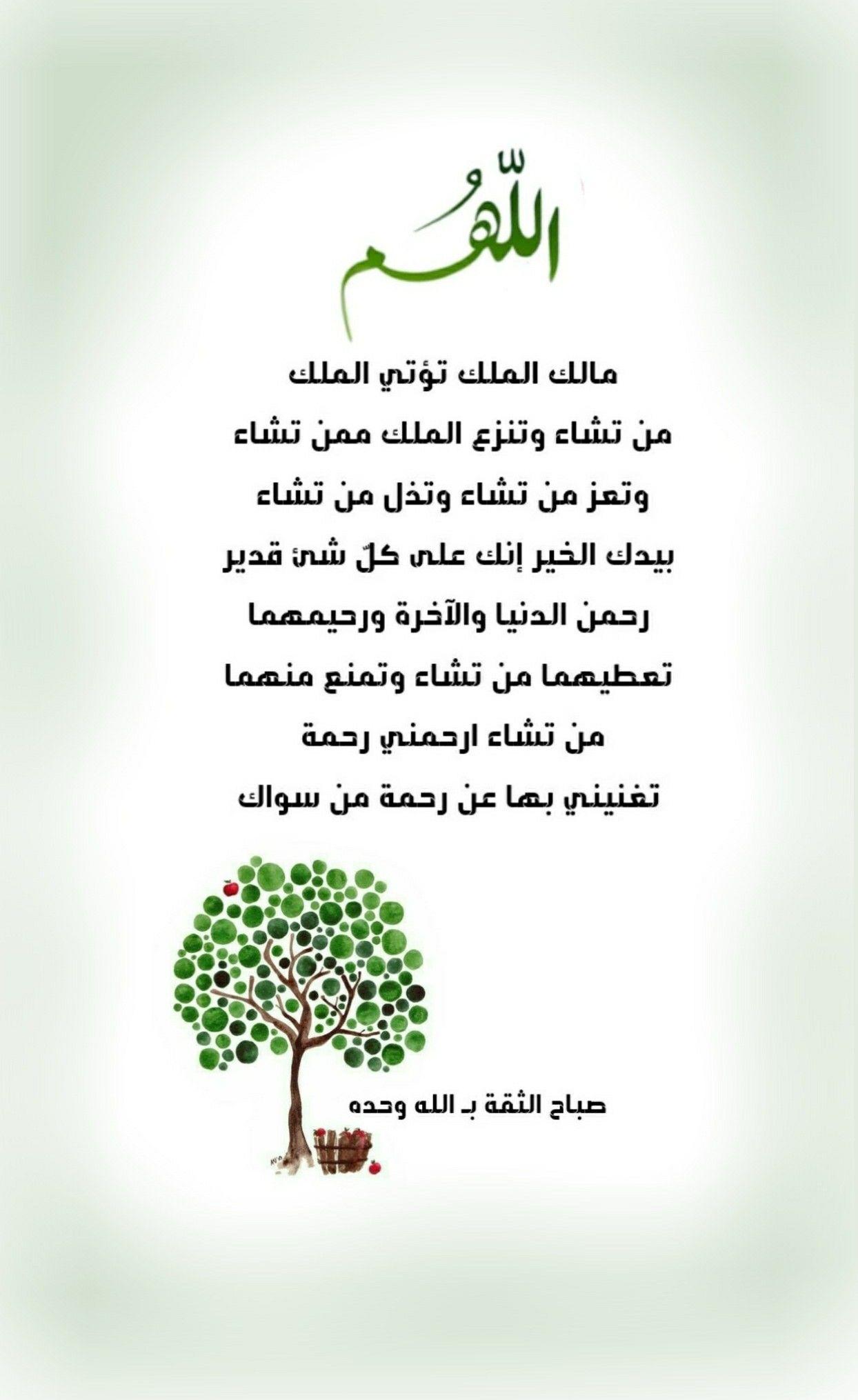اللهم مالك الملك تؤتي الملك من تشاء وتنزع الملك ممن