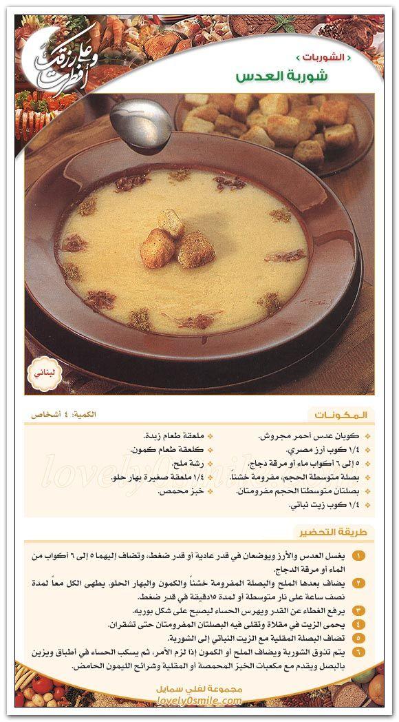 مفاجاة على ابواب رمضان كتاب وعلى رزقك أفطرت منتدى فتكات Syrian Food Egyptian Food Cooking Recipes