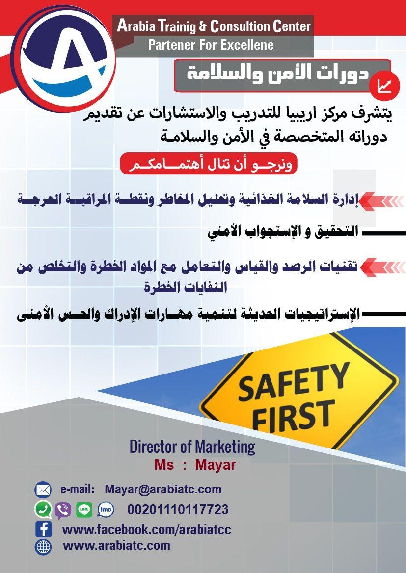 دورات الأمن والسلامة دورة إدارة السلامة الغذائية وتحليل المخاطر ونقطة المراقبة الحرجة التحقيق والإستجواب الأمني تقنيات ال Marketing Safety First Director