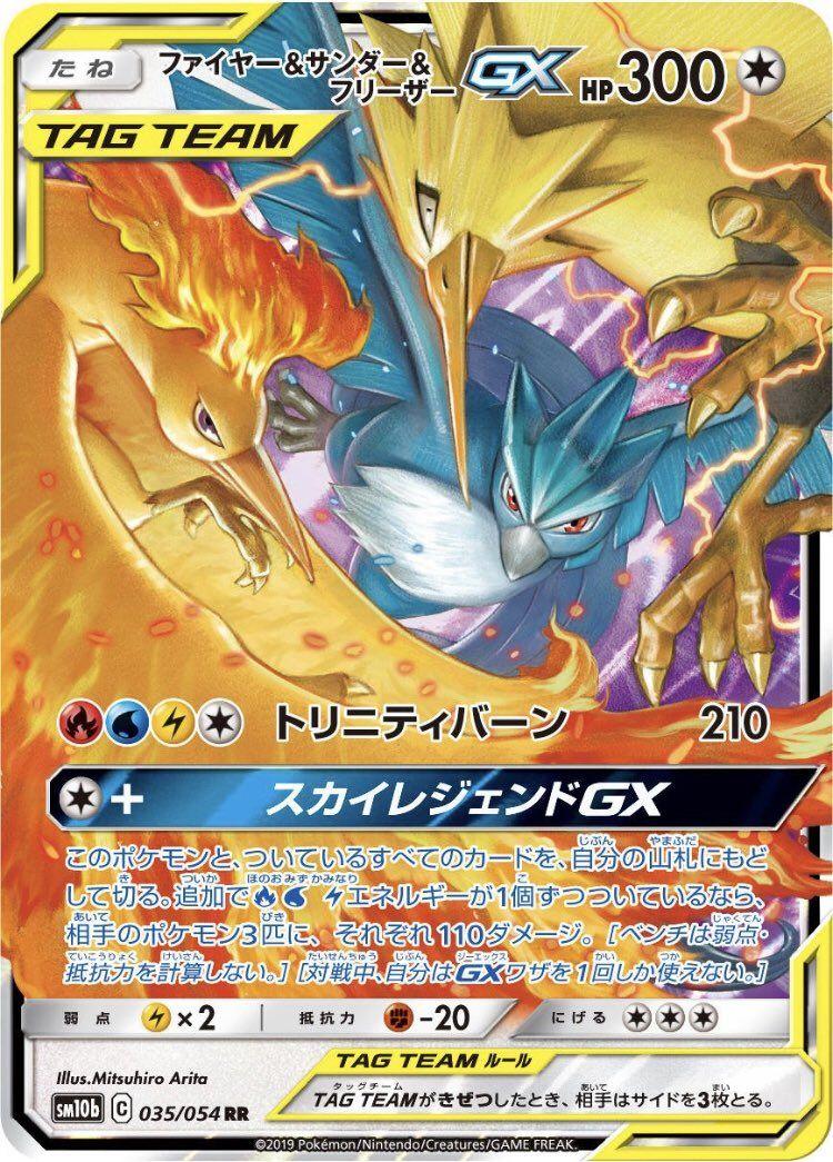 HOLO MINT Garchomp /& Giratina GX RR 032//054 SM10a Pokemon Card Japanese