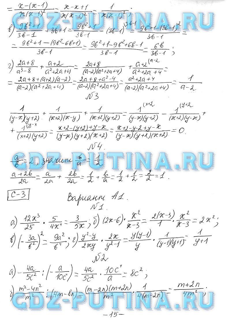 Бесплатно самостоятельные и контрольные работы а.н.ершова за 8 класс
