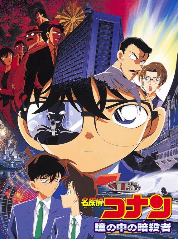 Detective Conan Movie 4 Captured in Her Eyes Conan