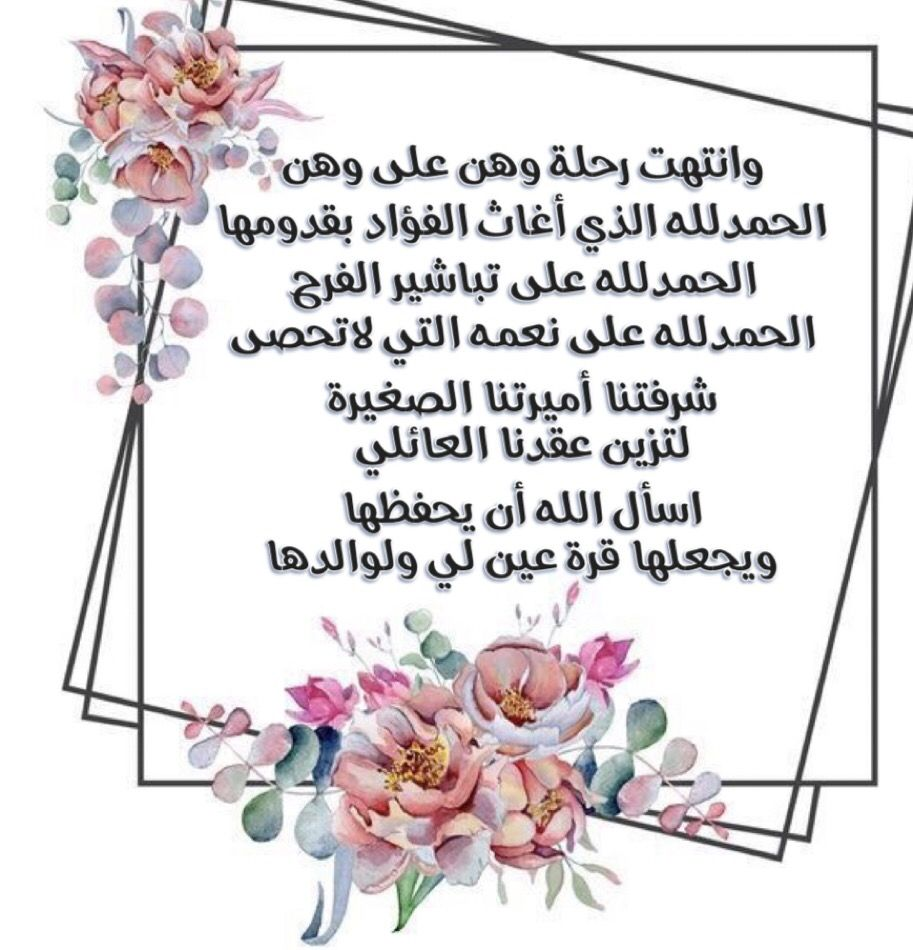 Pin By Soso On ثيمات من تصميمي Baby Themes Baby Messages Baby Printables