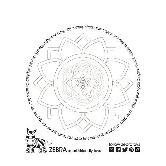 Sh 39 Ma Yisrael Mandala Art Jewish Prayer The Shema Hear O Israel Coloring Page Kids Printable Judaica Instant Downlo Jewish Crafts Mandala Art Printable Art