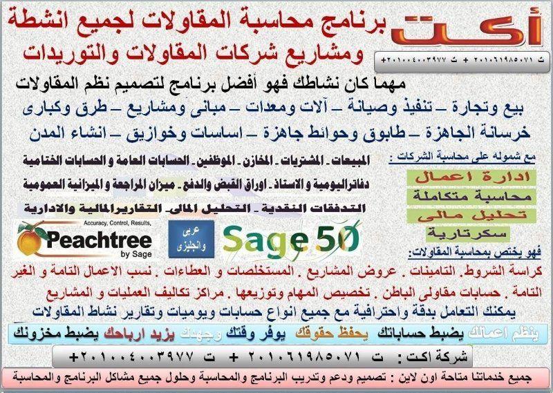 برنامج محاسبة المقاولات افضل برنامج محاسبة لكافة انشطة المقاولات العامة والمتخصصة شركة اكت 201061985071 201004003977 Sage 50 Accounting Journal