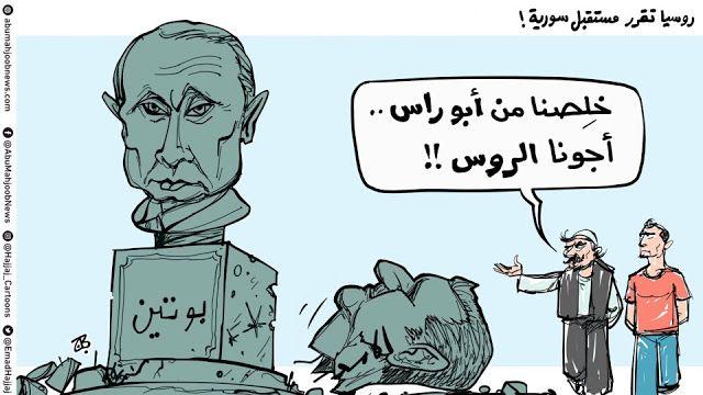 الدومري الجديد خلصنا من أبو راس أجونا الروس Cartoon Memes Comics
