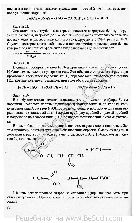 Гдз по химий о.с.габриелян, г.г.лысова