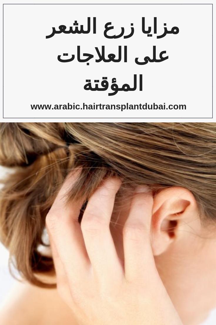 مزايا زرع الشعر على العلاجات المؤقتة زراعة شعر في دبي Hair Transplant Hair Engagement