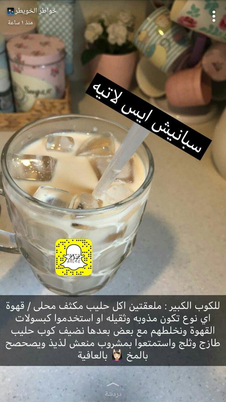 مع أضافه دريم ويب Coffee Drink Recipes Healthy Drinks Smoothies Food Videos Desserts