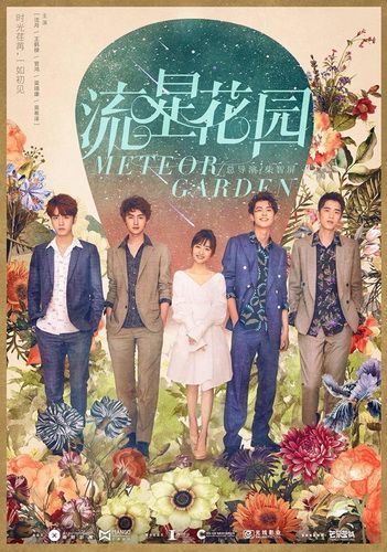 Meteor Garden 2018 Ƶæ˜ŸèŠ±å› Liu Xing Hua Yuan Cdrama Dorama Ostyear Of Release 2018country Chinaaudio Meteor Garden Meteor Garden 2018 Meteor Garden Cast