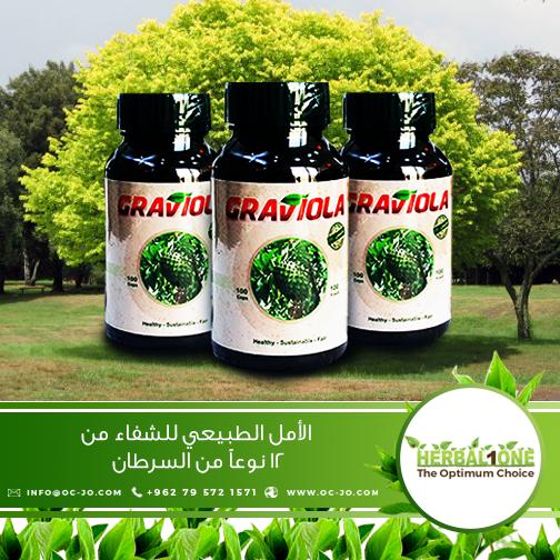 إن أوراق شجرة الغرافيولا تدمر الخلايا السرطانية وثبتت فعاليتها في علاج أمراض السرطان مثل سرطان القولون وسرطان البروستاتا وسرطا Wine Bottle Glassware Bottle