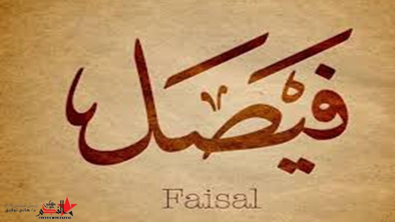 إسم ومعنى 8221 فيصل 8220 Arabic Calligraphy Calligraphy