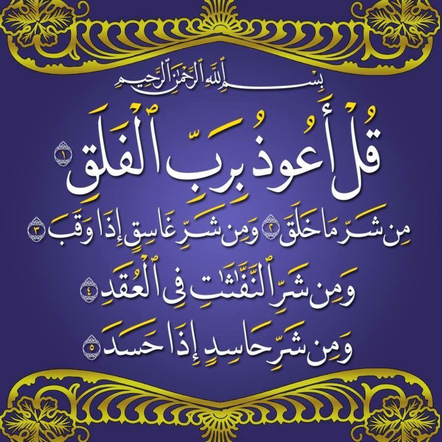 Pin By Bonda Siti On ١١٣ سورة الفلق Holy Book Islam And Science Quran