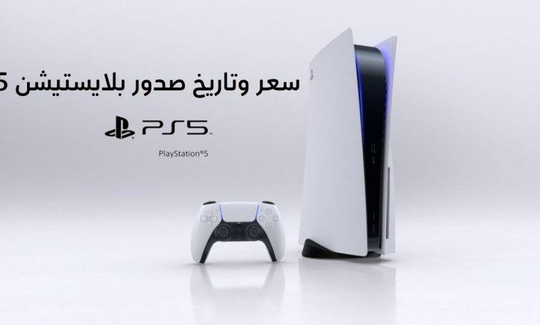 متجر Play Asia ينشر سعر بلايستيشن 5 وتاريخ صدوره Playstation 5 Home Decor Playstation